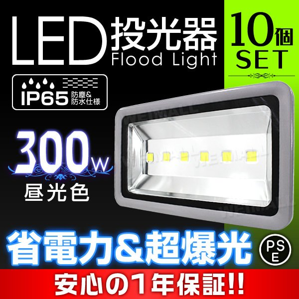 LED投光器 300W 10個セット 6000W相当 防水 LEDライト 作業灯 防犯 ワークライト 看板照明 昼光色 一年保証