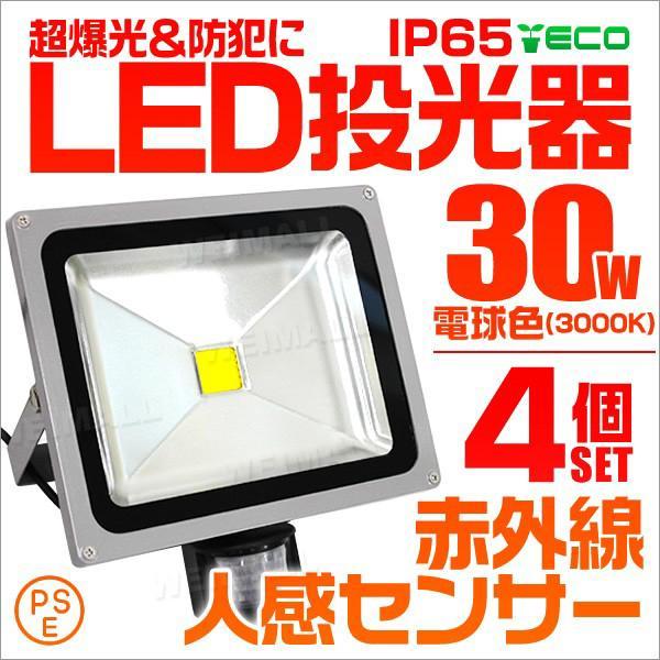 人感センサー付 人感センサー付 人感センサー付 LED投光器 30W 300W相当 省エネ LEDライト 防水 電球色 4個セット e9e