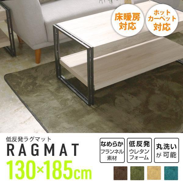 ラグ ラグマット 洗える マット カーペット 北欧 冬 約1.5畳 130×185cm ホットカーペット対応 床暖房対応 Sサイズ|tantobazarshop