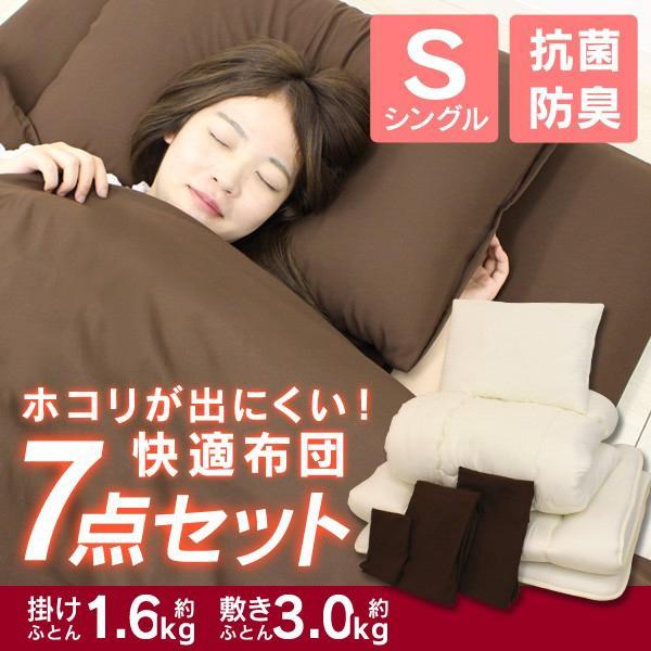 布団 7点セット シングル カバー付き 洗える セット 抗菌 防臭 敷布団 掛布団 枕 送料無料|tantobazarshop