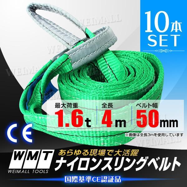 スリングベルト 荷揚げ ロープ 吊りベルト ベルト幅50mm 耐荷重1.6t 4m 吊りベルト 10個セット