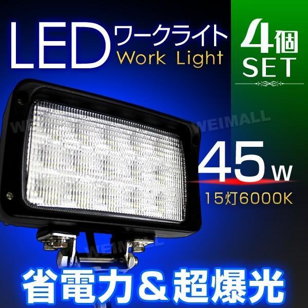 LEDワークライト デッキライト 45W 12V 24V 対応 投光器 作業灯 集魚灯 広角 防水 防犯 角型 4台セット