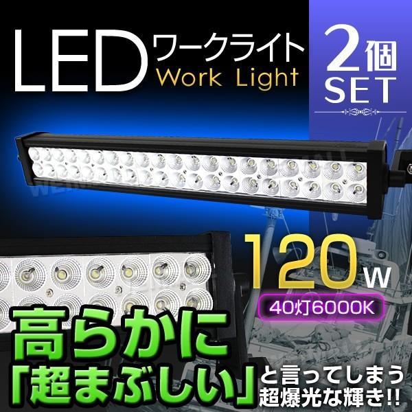 LEDワークライト 120W 投光器 作業灯 防水 2台セット 2台セット 2台セット 500