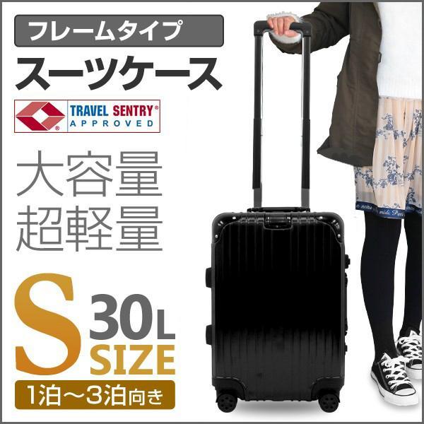 9a76165f42 スーツケース Sサイズ 軽量 フレームタイプ 小型 1泊〜3泊用 30L 黒 ABS ...