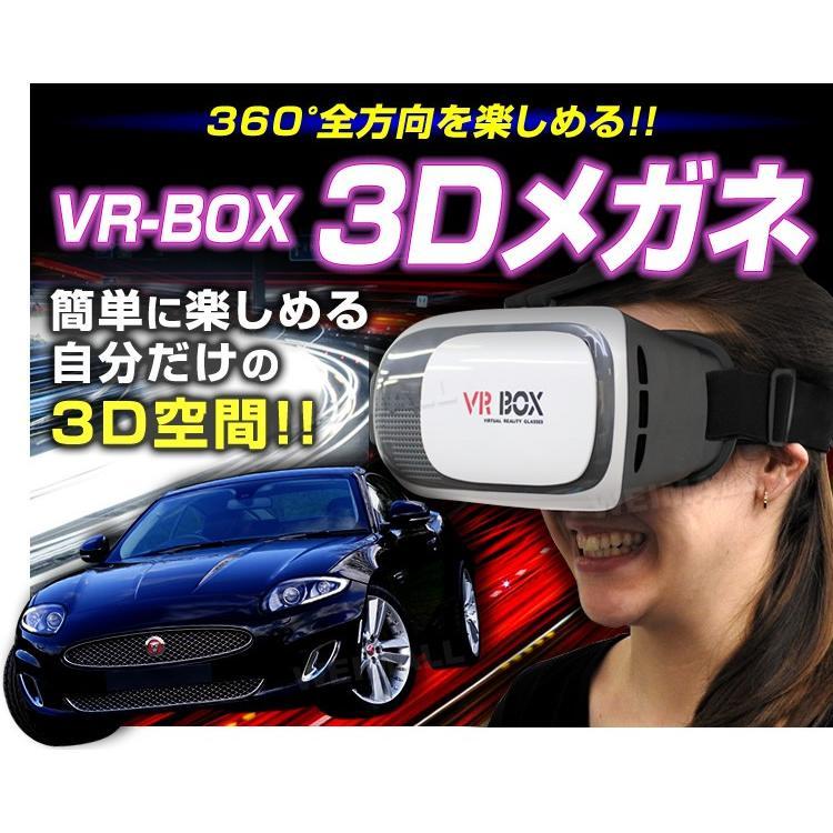 VRゴーグル iPhone Android VR スマホ VR BOX ヘッドセット 3D メガネ ゲーム ゴーグル iPhoneX iPhone8 iPhone7 3DVR 送料無料|tantobazarshop|02