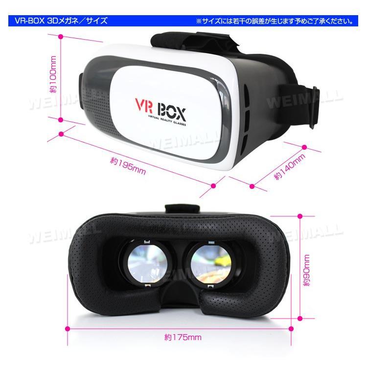 VRゴーグル iPhone Android VR スマホ VR BOX ヘッドセット 3D メガネ ゲーム ゴーグル iPhoneX iPhone8 iPhone7 3DVR 送料無料|tantobazarshop|11