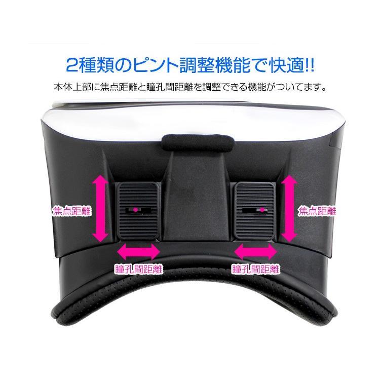 VRゴーグル iPhone Android VR スマホ VR BOX ヘッドセット 3D メガネ ゲーム ゴーグル iPhoneX iPhone8 iPhone7 3DVR 送料無料|tantobazarshop|05