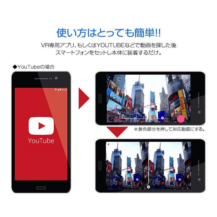 VRゴーグル iPhone Android VR スマホ VR BOX ヘッドセット 3D メガネ ゲーム ゴーグル iPhoneX iPhone8 iPhone7 3DVR 送料無料|tantobazarshop|06
