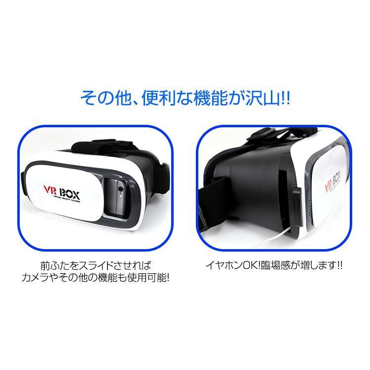 VRゴーグル iPhone Android VR スマホ VR BOX ヘッドセット 3D メガネ ゲーム ゴーグル iPhoneX iPhone8 iPhone7 3DVR 送料無料|tantobazarshop|10