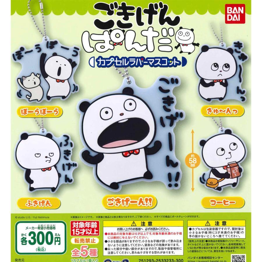 ごきげんぱんだ カプセルラバーマスコット 全5種フルコンプ ガチャ|tanukinohoshi