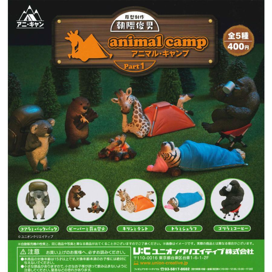 朝隈俊男 アニマル キャンプ Part 1 全5種フルコンプ ガチャ tanukinohoshi