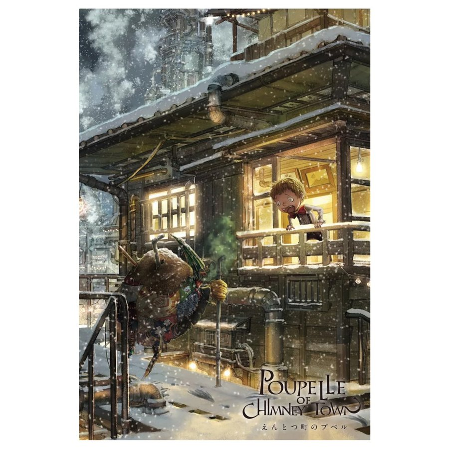 祝!2020年12月映画化!えんとつ町のプペル(24) ポストカード 1枚 送料別|tanukinomori