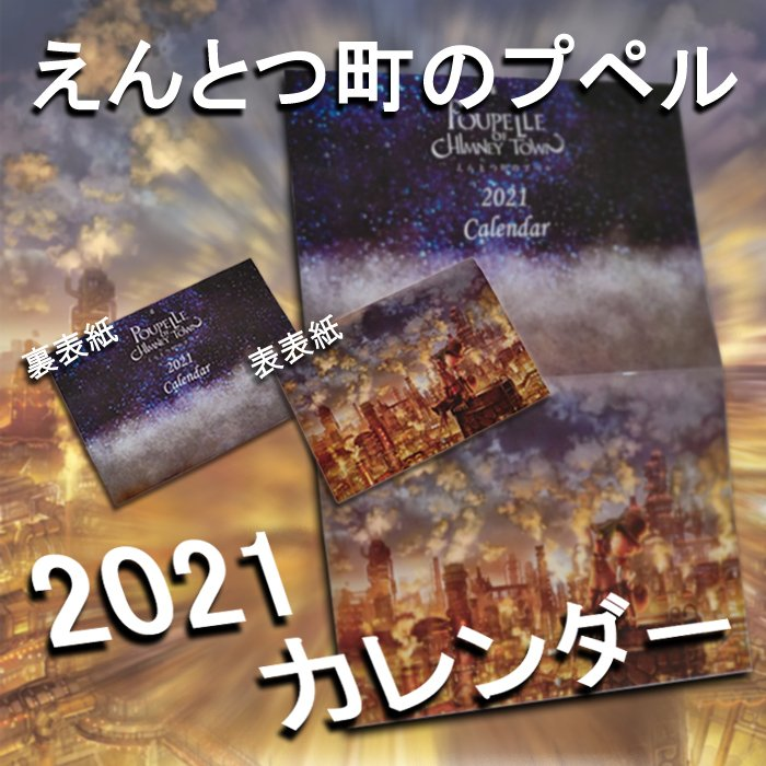 【送料無料】 2021年版オリジナルカレンダー えんとつ町のプペル 展開・見開き時A3サイズ 折りたたみ時A4サイズ 壁掛け 1000円 映画 12月25日公開|tanukinomori