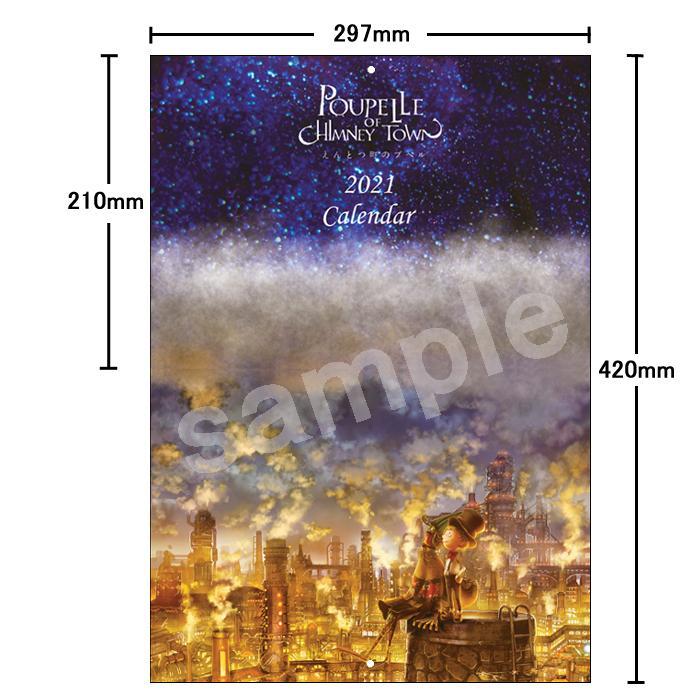 【送料無料】 2021年版オリジナルカレンダー えんとつ町のプペル 展開・見開き時A3サイズ 折りたたみ時A4サイズ 壁掛け 1000円 映画 12月25日公開|tanukinomori|02