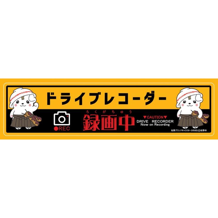 さのまるドライブレコーダー用ステッカー 送料無料 さのまる ゆるキャラ かわいい 煽り運転対策|tanukinomori