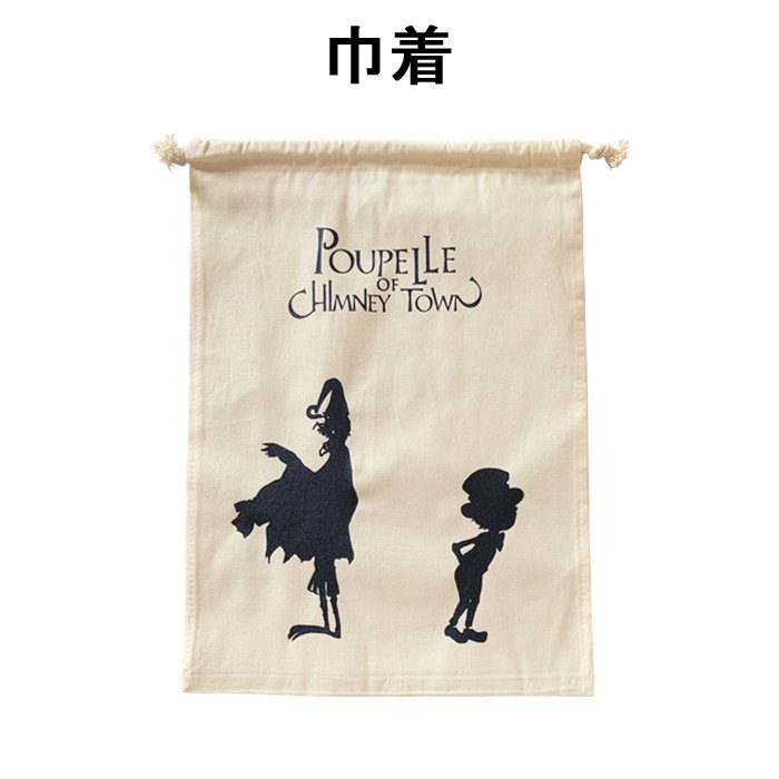 巾着 えんとつ町のプペル ナチュラル 綿 コットン A4サイズ収納 おしゃれ かわいい 可愛い コンパクト 丈夫 実用的 小物入れ tanukinomori