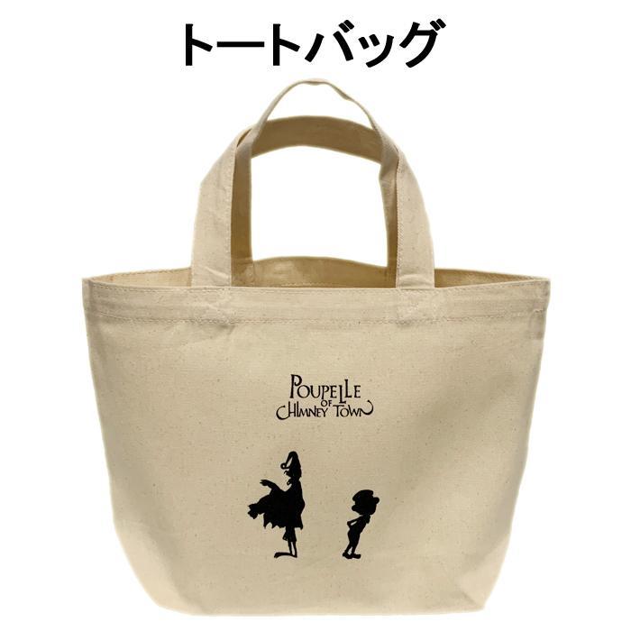 トートバッグ えんとつ町のプペル ナチュラル 綿 コットン おしゃれ かわいい 可愛い コンパクト 小さめ 丈夫 厚手 実用的 お弁当 小物入れ|tanukinomori