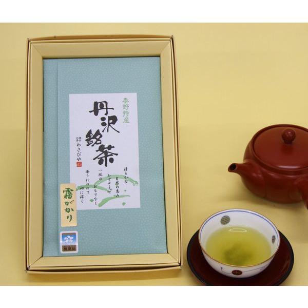わさびや茶園 霧がかりパック|tanzawanoborusyouten