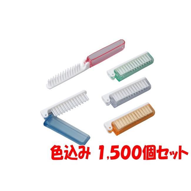 折りたたみポケットブラシ(5色色込) 1,500個 まとめ買い (1個税別31円)