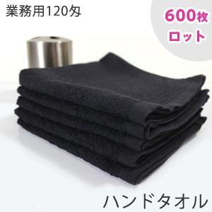 600枚ロット販売 120匁 業務用 黒ハンドタオル スレン染め 耐久性抜群