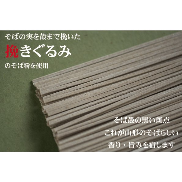 そば 蕎麦 乾麺 山形 太郎兵衛そば ふとぎりご麺 10束入 20食分 国産原料 ギフト お中元 tarobe 05