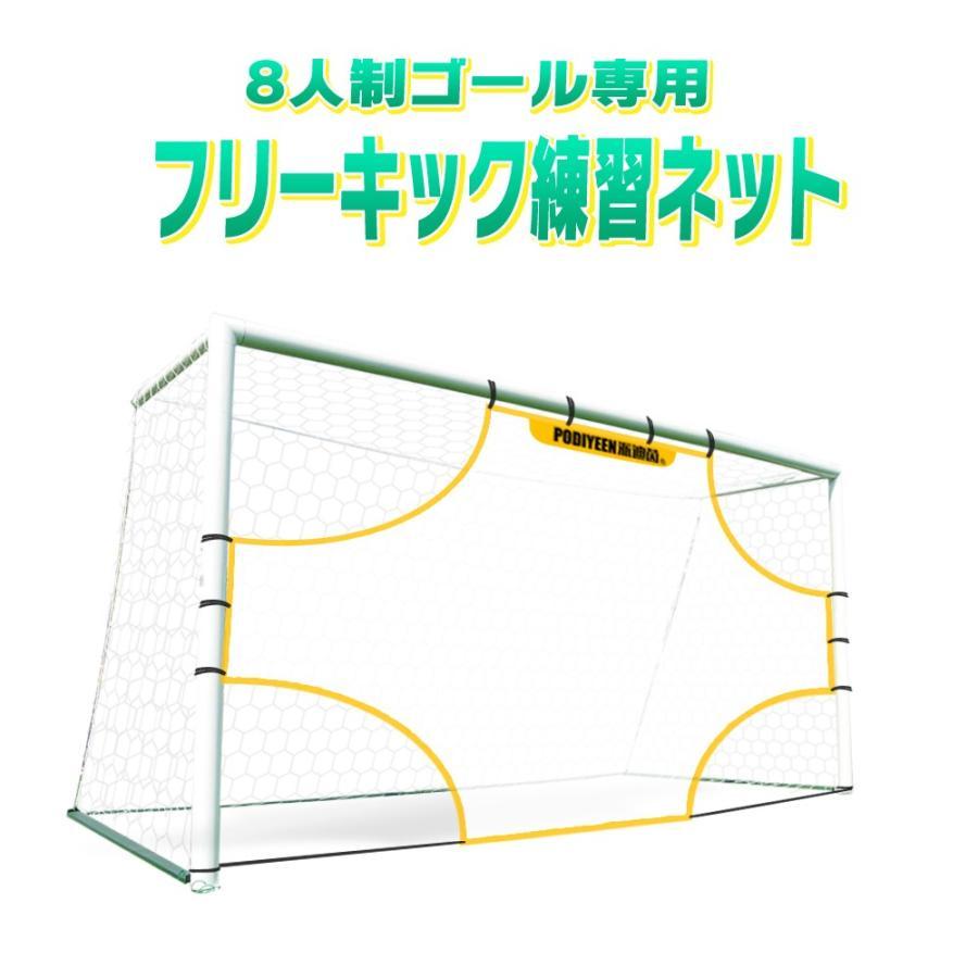 サッカー ターゲットネット ゴールネット ゴールネット練習用 ストラックアウト フリーキック練習(M)*11人制用のネットも販売してます。