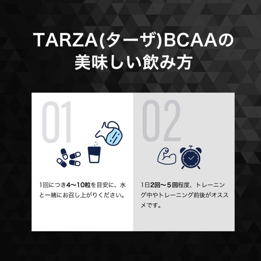 TARZA(ターザ) BCAA カプセル 158400mg 480粒入 約120回分  国産 アミノ酸 サプリメント タブレット 無香 tarza 15