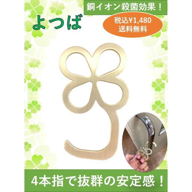 父の日 プレゼント よつば ドアオープナー アシストフック コロナ対策 タッチレス 触らない つり革|tasiro