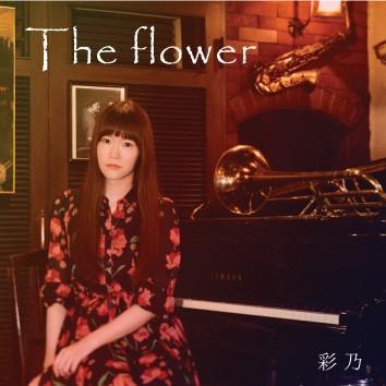 「Theflower」彩乃