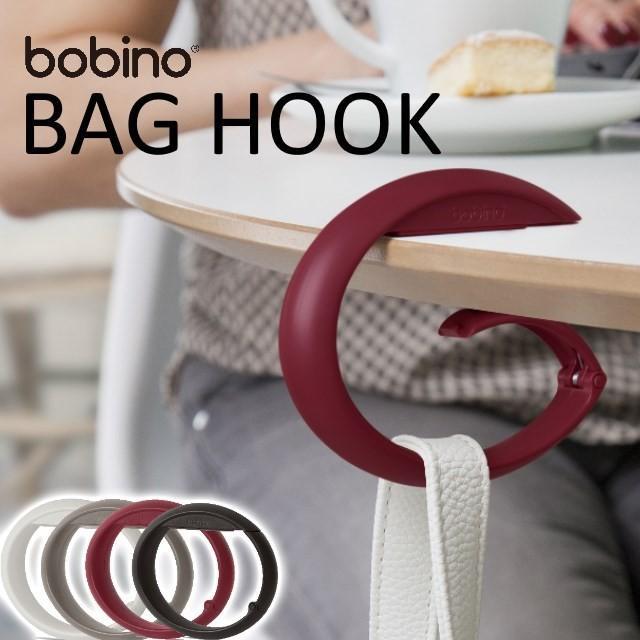 (クリックポスト発送)ボビーノ バッグフック バッグハンガー bobino BAG HOOK 耐荷重25kg 盗難防止にも役立つバッグハンガー|tasukurashi