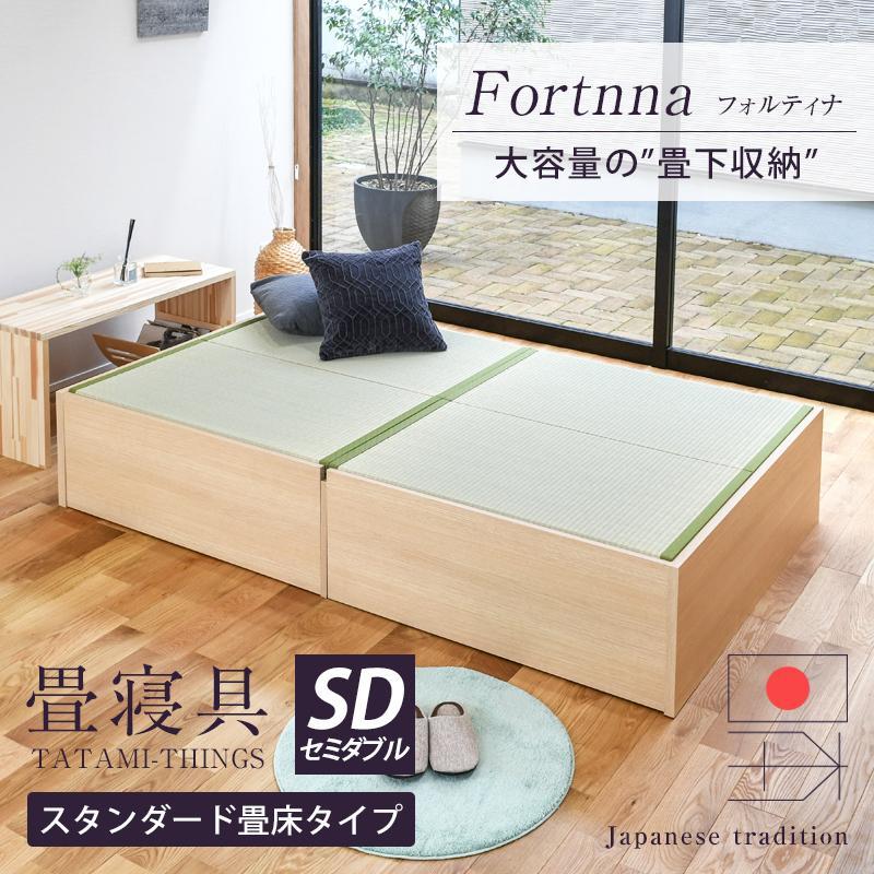 畳ベッド たたみベッド セミダブル 日本製 畳 ベッド 小上がり 収納付きベッド 【フォルティナ 選べる畳 スタンダード畳床】