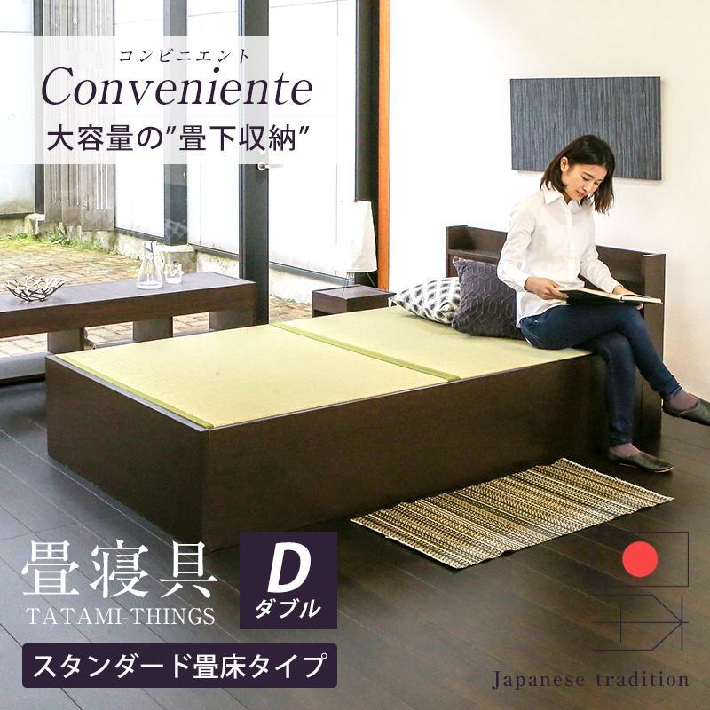 ベッド 畳ベッド ダブル 日本製 ベッドフレーム 収納 ベッド下収納 【コンビニエント 選べる畳 スタンダード畳床】