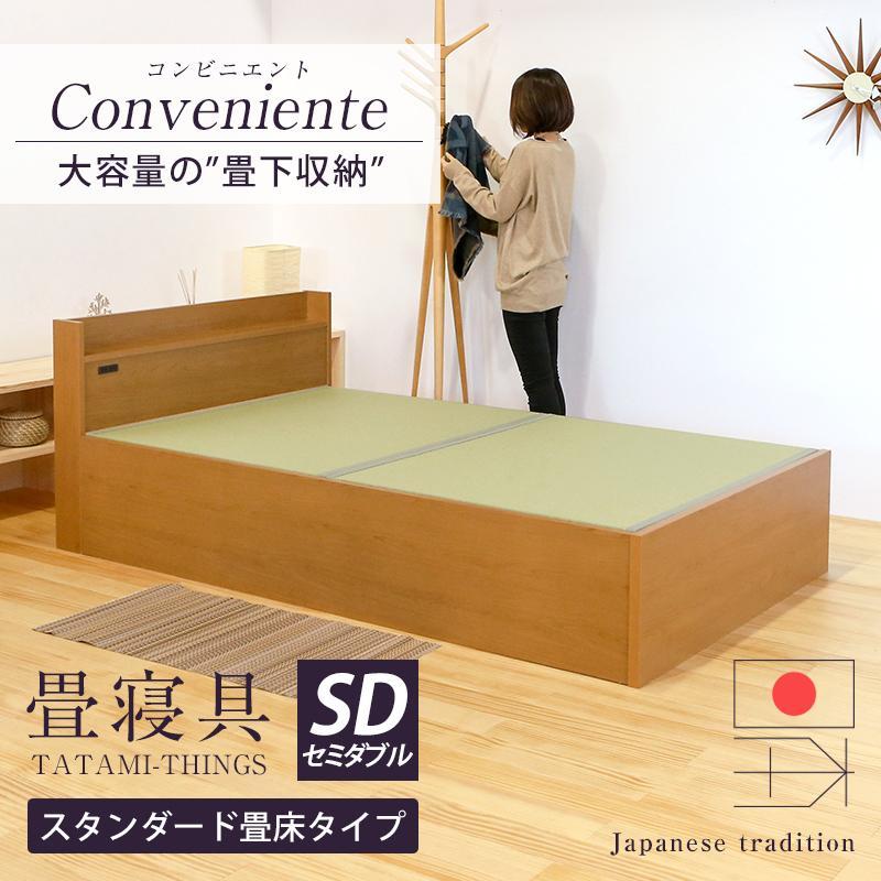 ベッド 畳ベッド セミダブル 日本製 ベッドフレーム 収納 ベッド下収納 【コンビニエント 選べる畳 スタンダード畳床】