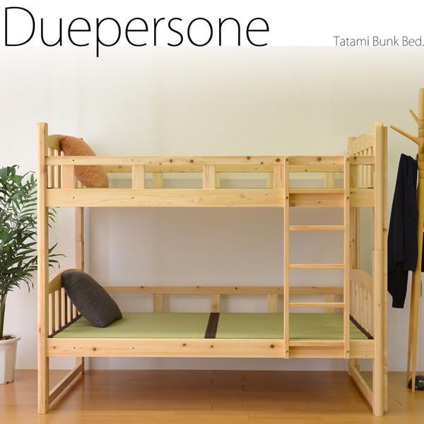 二段ベッド 二段ベッド 畳ベッド 畳 国産 和紙 日本製