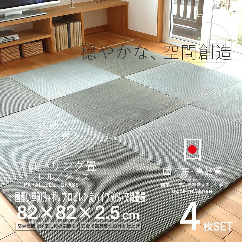 畳 ユニット畳 琉球畳 日本製 置き畳 交織畳 4枚セット 半帖 1年間保証 グラス