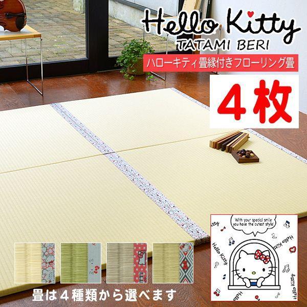 畳 半帖 4枚 日本製 国産 ユニット畳 置き畳 琉球畳 ハローキティ