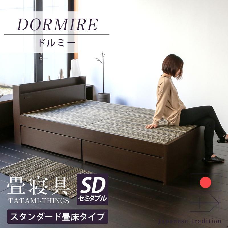 ベッド 畳ベッド セミダブル 日本製 ベッドフレーム 引き出し 収納 コンセント 棚付き 【ドルミー 選べる畳 スタンダード畳床】