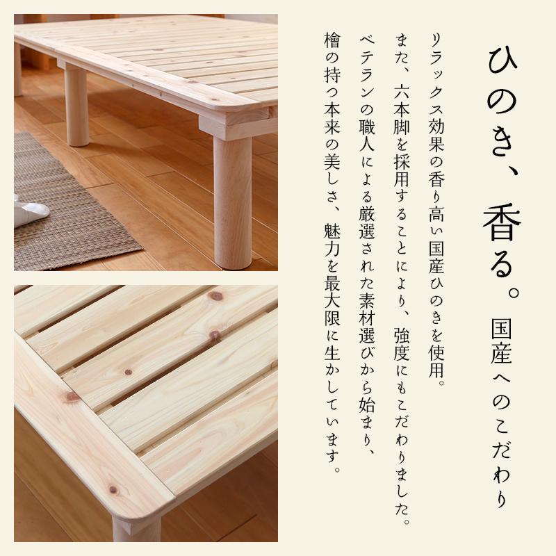すのこベッド ひのきベッド シングル 日本製 ベッド 国産檜ベッド 小上がりベッド 【マレ 190cm】|tatamikouhinn|03