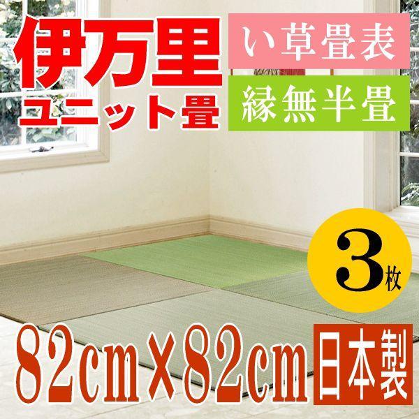 ユニット畳 置き畳 い草畳 国産 日本製 半畳 縁なし 3枚組 伊万里