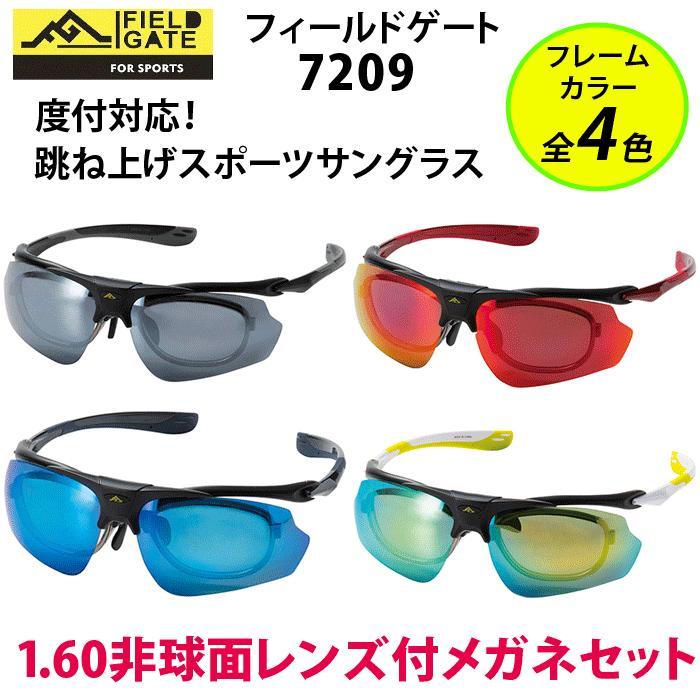 薄型非球面レンズ付【FIELDGATE(フィールドゲート)7209 FLIP UP(フリップアップ)偏光サングラス】全4色 伊達メガネ・近視・乱視・老眼・遠視
