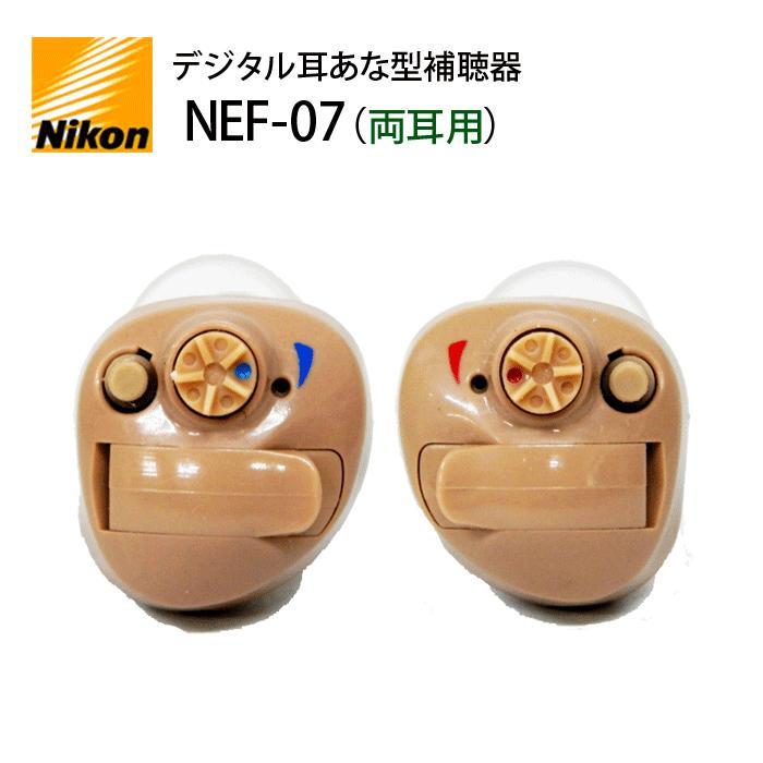 デジタル耳あな型補聴器【ニコン・エシロール NEF-07 両耳セット(右耳用、左耳用)】NIKON 軽度〜中等度 日本製 tataramegane