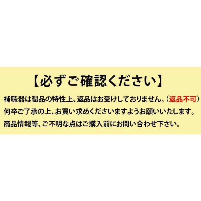 デジタル耳あな型補聴器【ニコン・エシロール NEF-07 両耳セット(右耳用、左耳用)】NIKON 軽度〜中等度 日本製 tataramegane 03