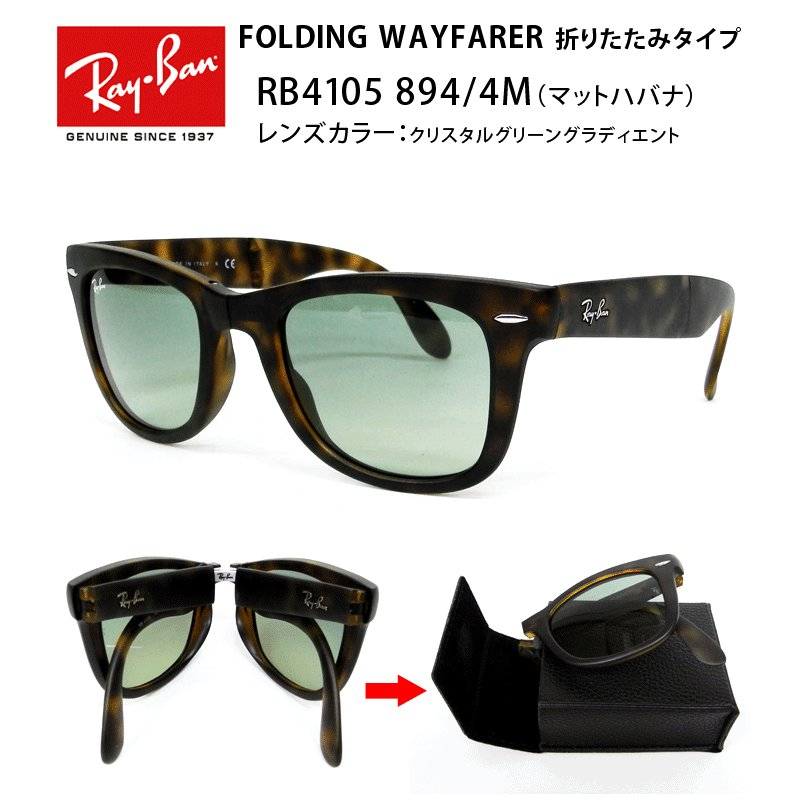 01ab47878ffc5 Ray-Ban RayBan(レイバン)RB4105 894 4M FOLDING WAYFARER ...