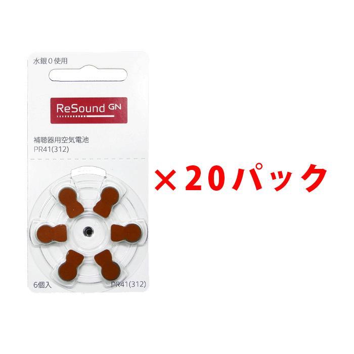 GNリサウンド 補聴器用空気電池(補聴器用電池)PR41(312)20パックセット|tataramegane
