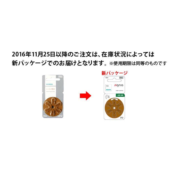 郵送なら送料無料!シーメンス シグニア補聴器用空気電池(補聴器用電池)PR41(312)10パックセット tataramegane 02