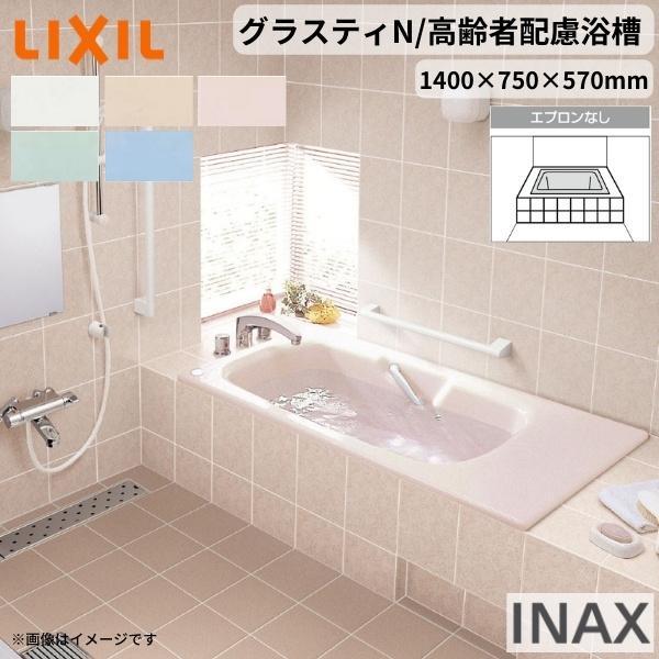 グラスティN/高齢者配慮浴槽 1400サイズ 1400×750×570mm エプロンなし ABN-1420HP(L/R)/色 標準仕様 和洋折衷 LIXIL/リクシル INAX バスタブ 湯船 人造大理石