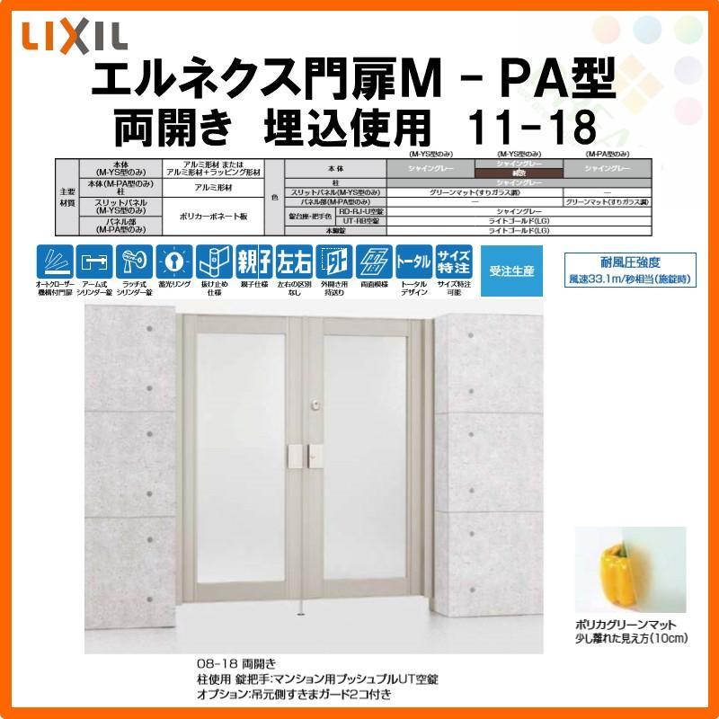 エルネクス門扉 M-PA型 両開き 11-18 埋込使用 W1100×H1800(扉1枚寸法) LIXIL