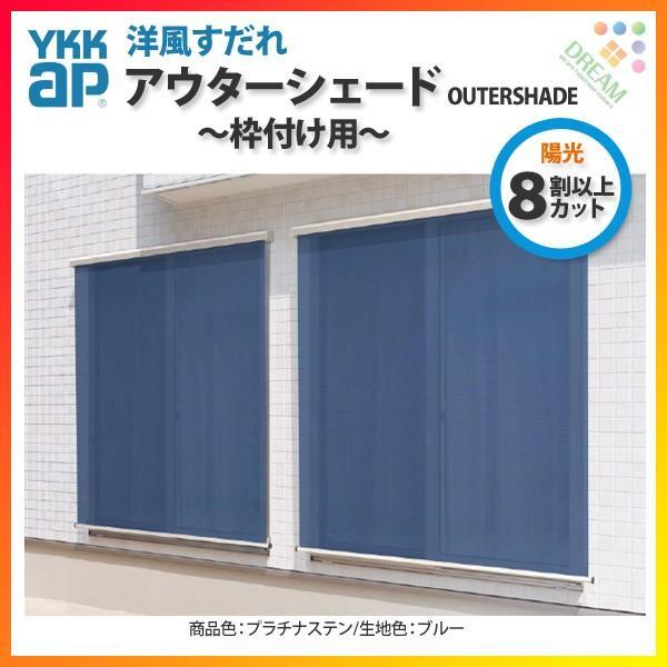 日除け 窓 外側 洋風すだれ アウターシェード 1枚仕様 製品W1500×H900 枠付け 引き違い 引違い 窓用 YKKap