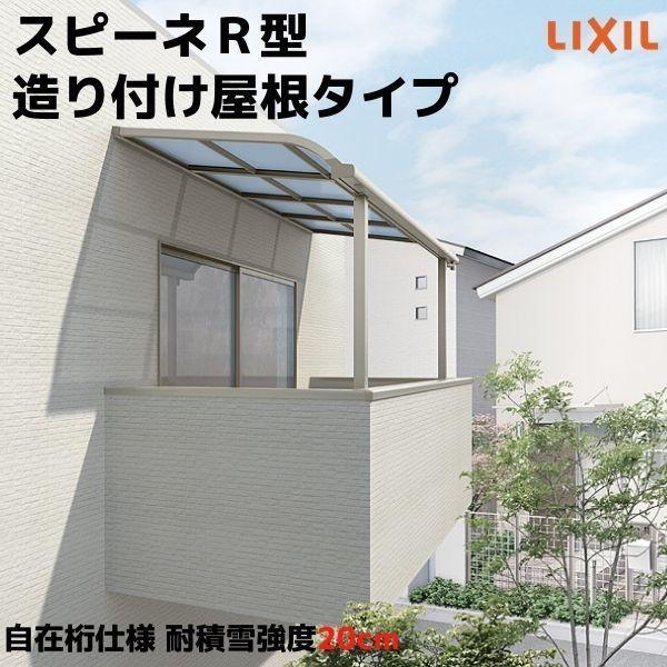 テラス屋根 スピーネ リクシル 2.0間 間口3640×出幅1185mm 造り付け屋根タイプ 屋根R型 耐積雪対応強度50cm 自在桁 リフォーム DIY