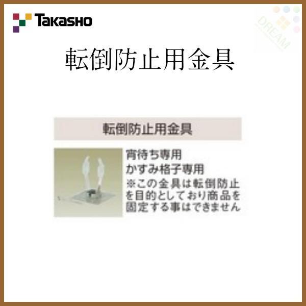 宵待ち かすみ格子 専用ベース金具 W300xD300xH350mm 約3.5kg ステンレス ステンレスペグ2本付 Takasho タカショー 和風ライト ローボルトライト